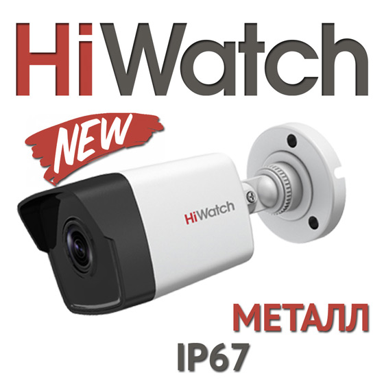 dostupnyy-i-funktsionalnyy-1mp-mini-bullet-hiwatch-ds-i100
